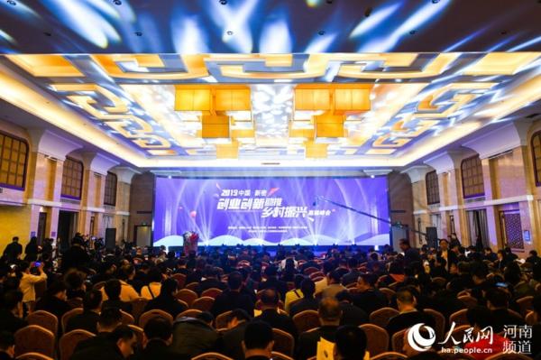"""2019中国·新密""""创业创新助推乡村振兴""""高端峰会举行"""
