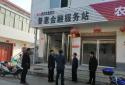 内乡县赤眉镇:发展普惠金融助力产业振兴
