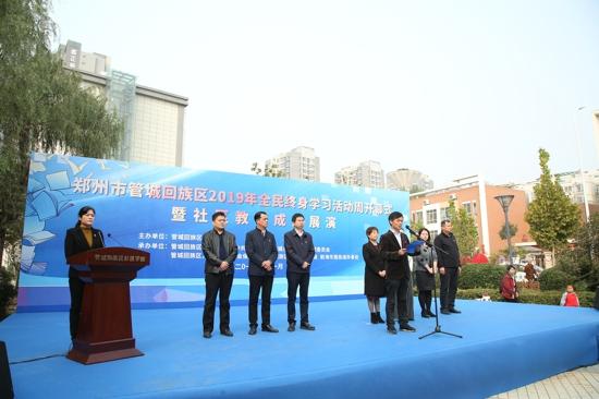 郑州市管城回族区举行2019年全民终身学习活动周开幕式
