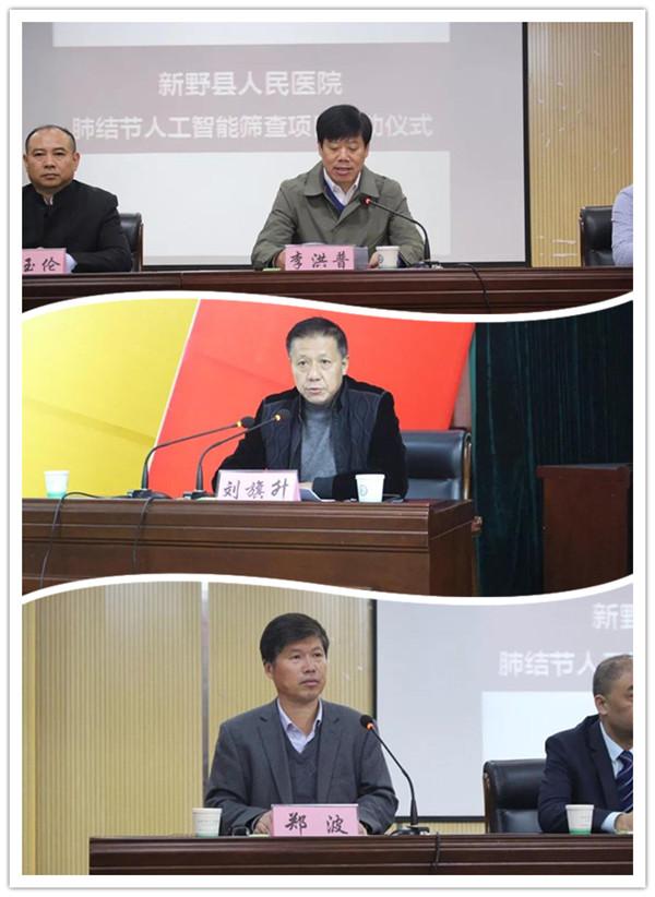 新野县人民医院人工智能肺结节筛查项目启动