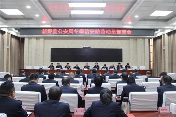 新野县公安局召开冬季治安防范动员部署会