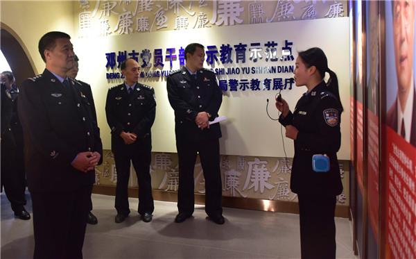邓州市公安局组织开展廉政警示教育活动