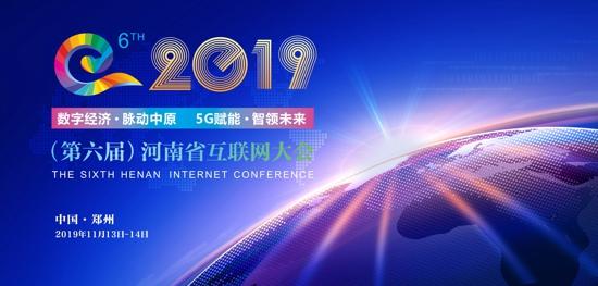 数字经济脉动中原 河南省互联网大会明日在郑开幕