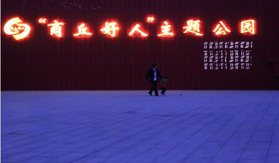 商丘好人文化广场:把精神文明宣传纳入民生建设  让观赏性和教育性融为一体
