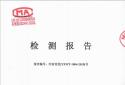 襄城县城市生活垃圾无害化处理厂土壤检测报告
