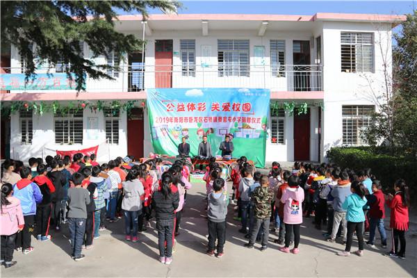 体彩南阳分中心公益捐助卧龙区石桥镇蔡官屯小学