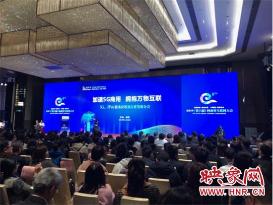 国内IPv6、5G领域知名专家学者齐聚郑州 为推动数字河南建设注入新动能