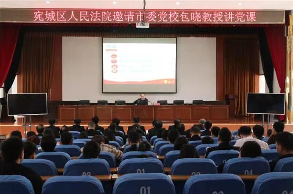 宛城区法院邀请南阳市委党校包晓教授讲党课