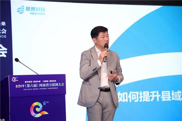 """助力中原智慧医疗发展 2019河南互联网大会""""智慧医疗分会""""成功召开"""