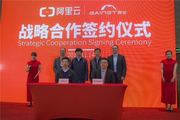 2019河南互联网大会 景安网络与阿里云签署战略合作协议