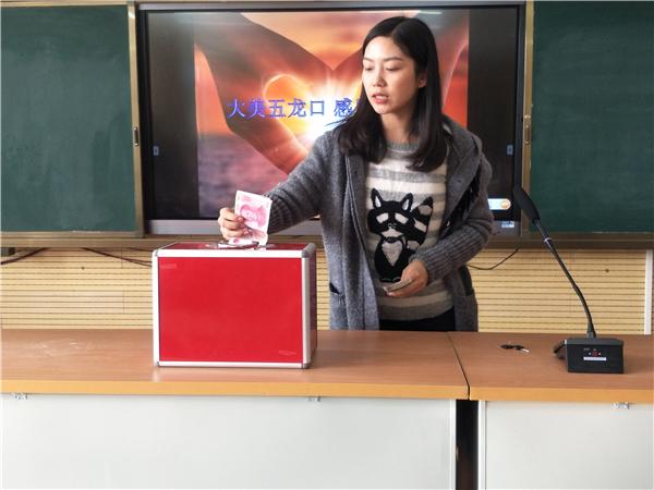 爱在点滴间 感恩慈善行——郑州高新区五龙口小学开展慈善日捐款活动