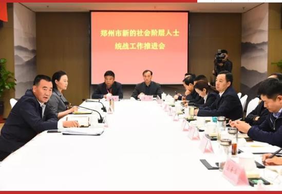 郑州市新的社会阶层人士统战工作推进会在新郑召开