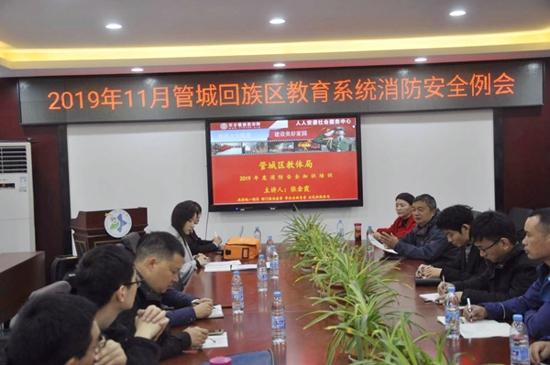管城区教体局召开教育系统消防安全 工作会议