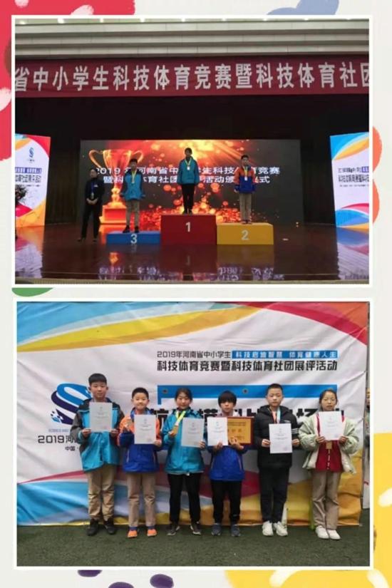金水区文化绿城小学参加2019年河南省中小学科技体育竞赛暨科技体育社团展评活动
