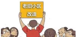 截至2021年上半年 郑州市内五区老旧小区改造全部完成