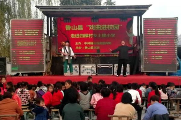鲁山县戏曲进校园活动走进山区小学
