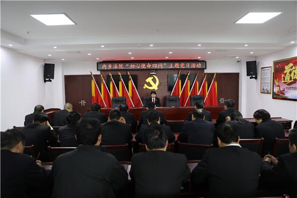 """内乡法院开展""""初心使命四问""""主题党日活动"""