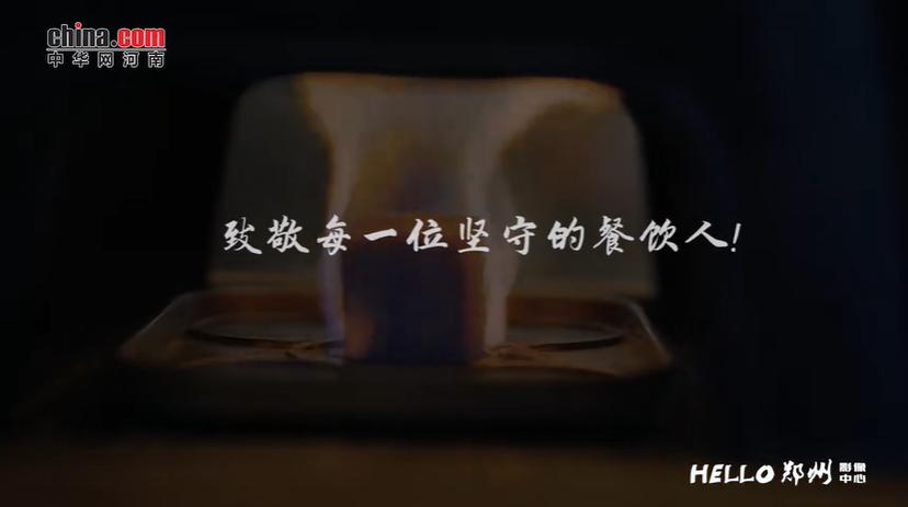 鲁班张餐饮人宣传短片