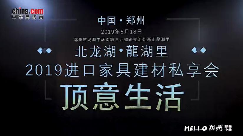 龙湖里家居展示宣传片