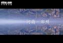 第十一届全国少数民族传统体育运动会无人机编队表演项目(1000架)