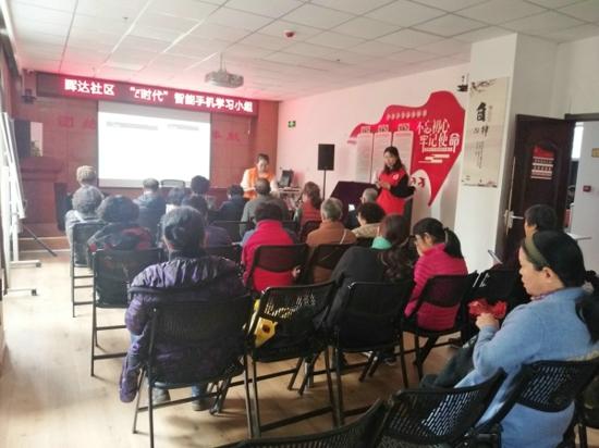 郑州市金水区卫健委联合比邻社工开展手机智能学习小组