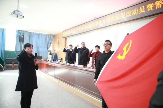 郑州市管城区教体局召开专项以案促改动员及警示教育会