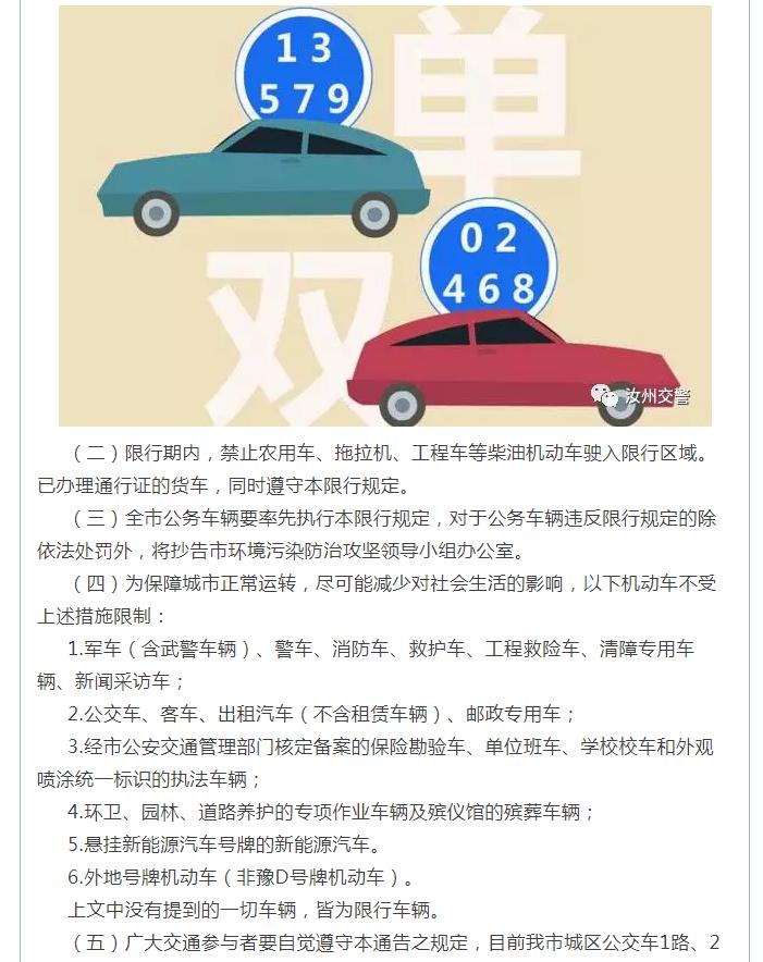 汝州市从11月25日开始实施单双号限行了!郑州单双号限行还远吗