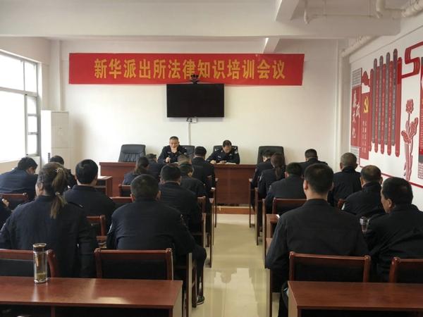 邓州:新华派出所组织民警开展法律知识培训活动