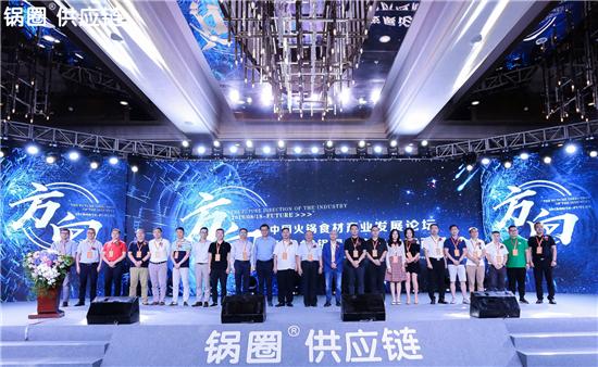 直播:中国火锅食材产业发展论坛暨2019锅圈供应链供应商大会