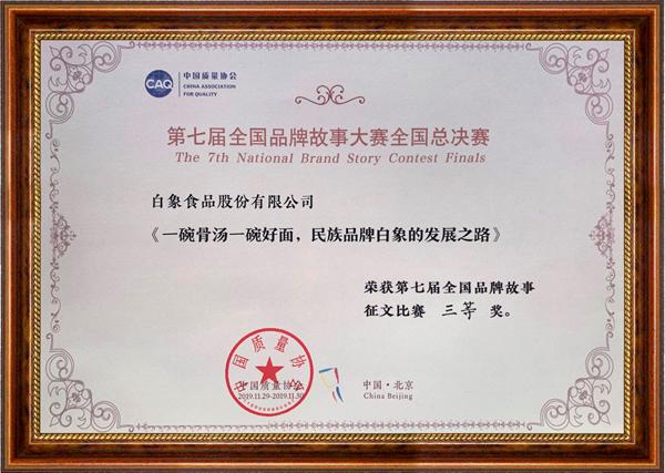 讲好中国品牌故事 白象食品荣获第七届品牌故事征文大赛三等奖