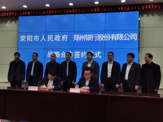 郑州银行拟新增400亿授信支持助力荥阳美起来