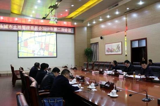 永城市土地管理委员会2019年第二次会议召开