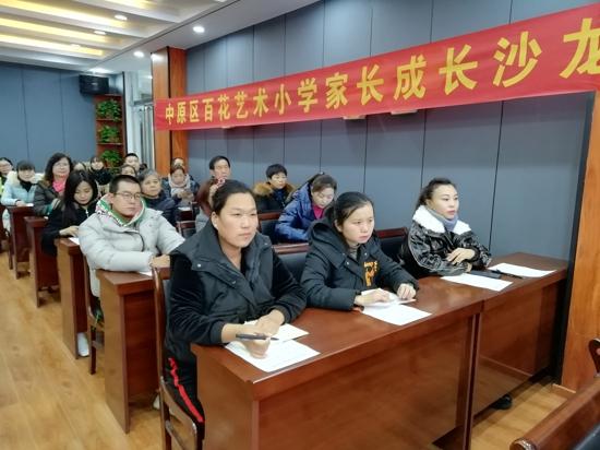 郑州市中原区百花艺术小学举行家长成长沙龙活动
