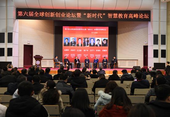 """第六届全球创新创业教育论坛暨""""新时代""""智慧教育高峰论坛在三门峡市召开"""
