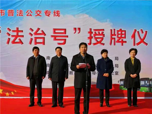 南阳市国家宪法日系列宣传活动启动:法治阳光沐浴宛城