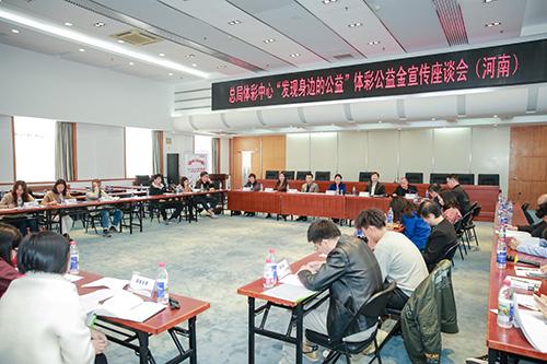 中央媒体团走进河南省体育局 共话身边的公益