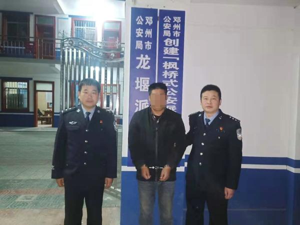 邓州:龙堰派出所抓获一名网上逃犯