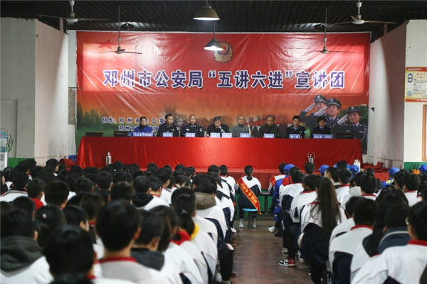 """邓州市公安局""""五讲六进""""法制教育宣讲团走进邓州市三高中"""