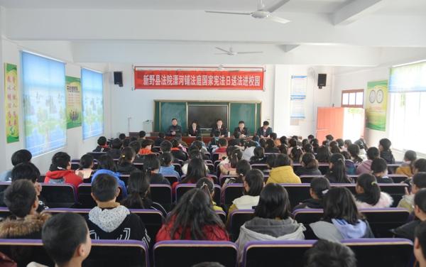 新野县法院开展国家宪法日送法进校园活动