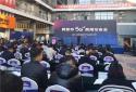 """""""高品质生活的新起点""""鹤壁市5G商用正式发布"""