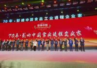 """白象食品集团董事长姚忠良获评""""七十年 七十人 影响中国食业进程企业家"""""""