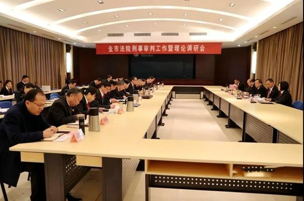 南阳中院召开全市法院刑事审判工作暨理论调研会