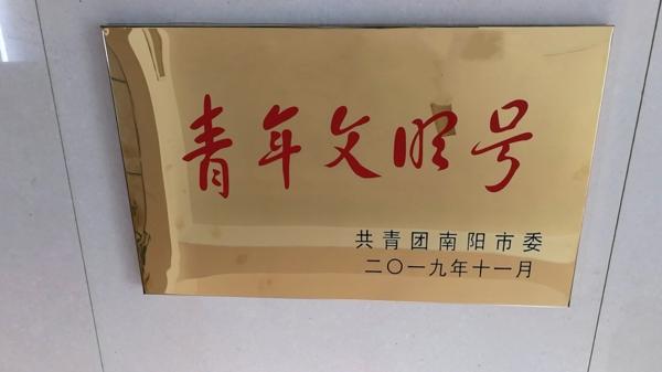 """邓州农商银行小微金融部荣获南阳市""""青年文明号""""称号"""