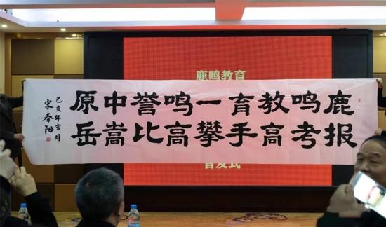 鹿鸣教育《河南省高考志愿院校填报指南》《河南省报考高手志愿填报卡》首发式圆满结束