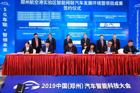 中国电信郑州分公司与郑州航空港区管委会签约5G战略合作协议