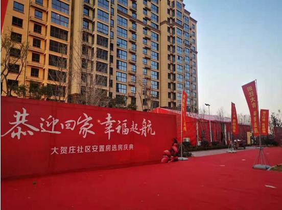 你开心,我放心——郑州市杨金路街道大贺庄村2095套安置房钥匙交到群众手中