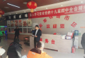 郑州航空港区市场分中心党支部开展十九届四中全会精神宣讲活动
