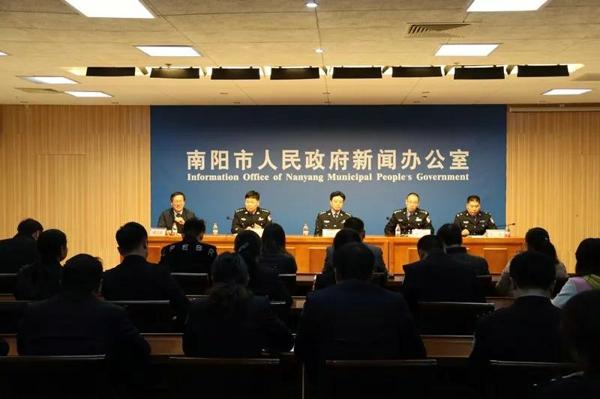 南阳市公安局举行扫黑除恶专项斗争及打击盗窃、打击电信网络诈骗犯罪专项行动工作新闻发布会