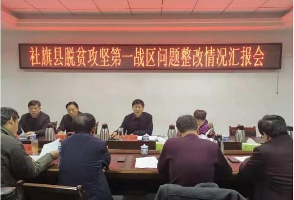 社旗县长张荣印主持召开脱贫攻坚第一战区问题整改情况汇报会议