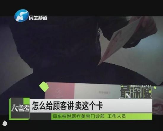 退钱了!记者揭秘郑州柏悦医疗整形医院坑人套路
